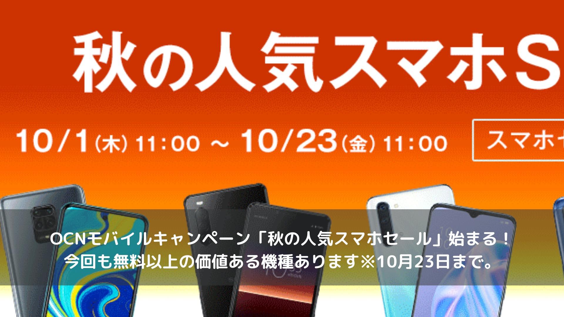 OCNモバイルキャンペーン「秋の人気スマホセール」始まる!今回も無料以上の価値ある機種あります※10月23日まで。