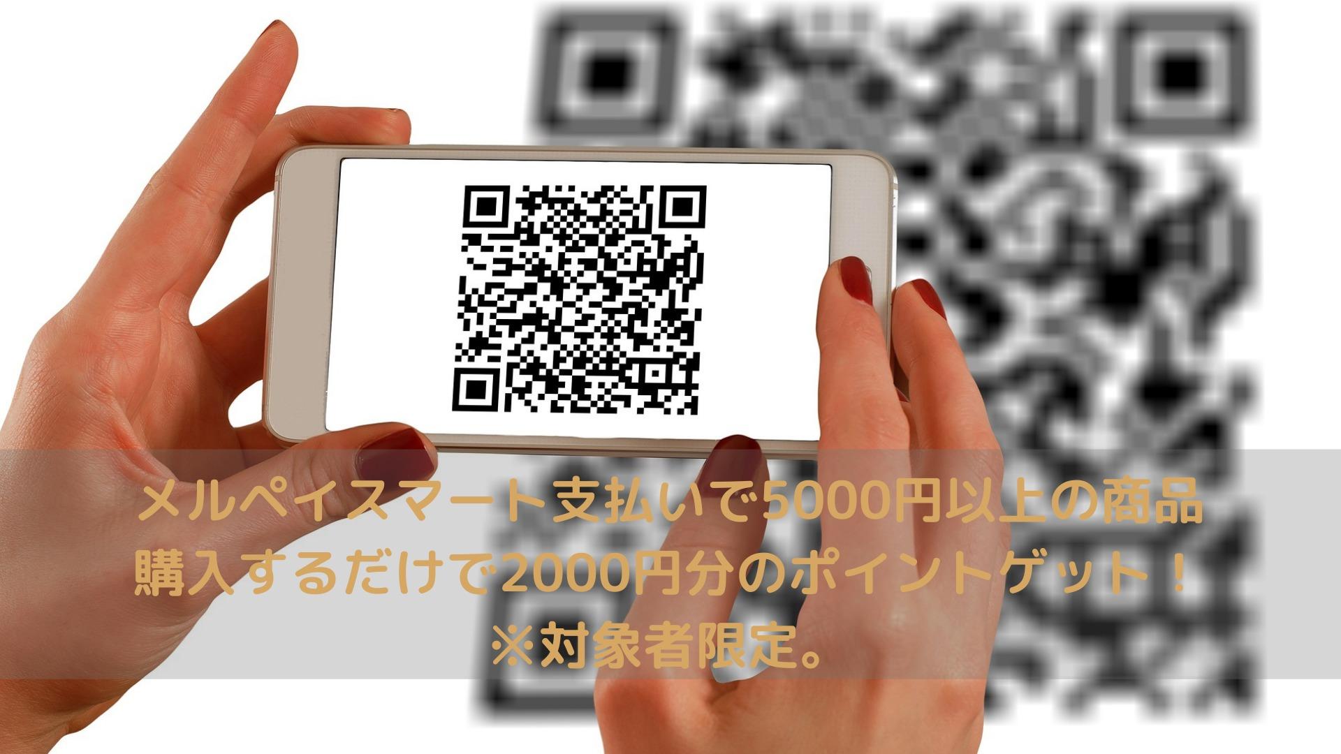 メルペイスマート支払いで5000円以上の商品購入するだけで2000円分のポイントゲット!※対象者限定。
