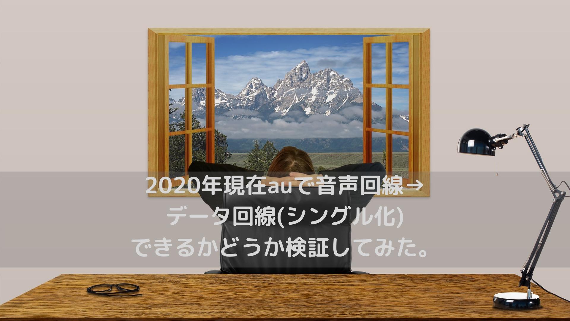 auシングル化2020