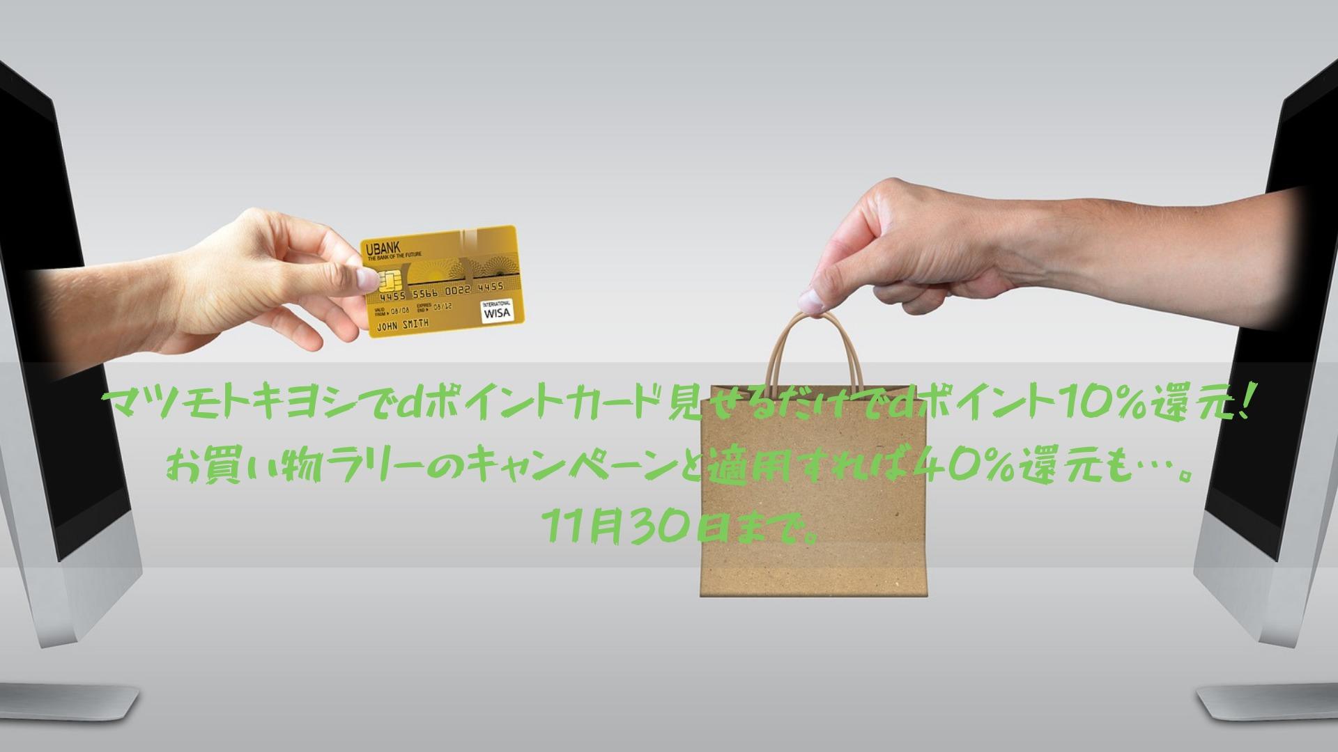 マツモトキヨシでdポイントカード見せるだけでdポイント10%還元!お買い物ラリーのキャンペーンと適用すれば40%還元も…。※11月30日まで。