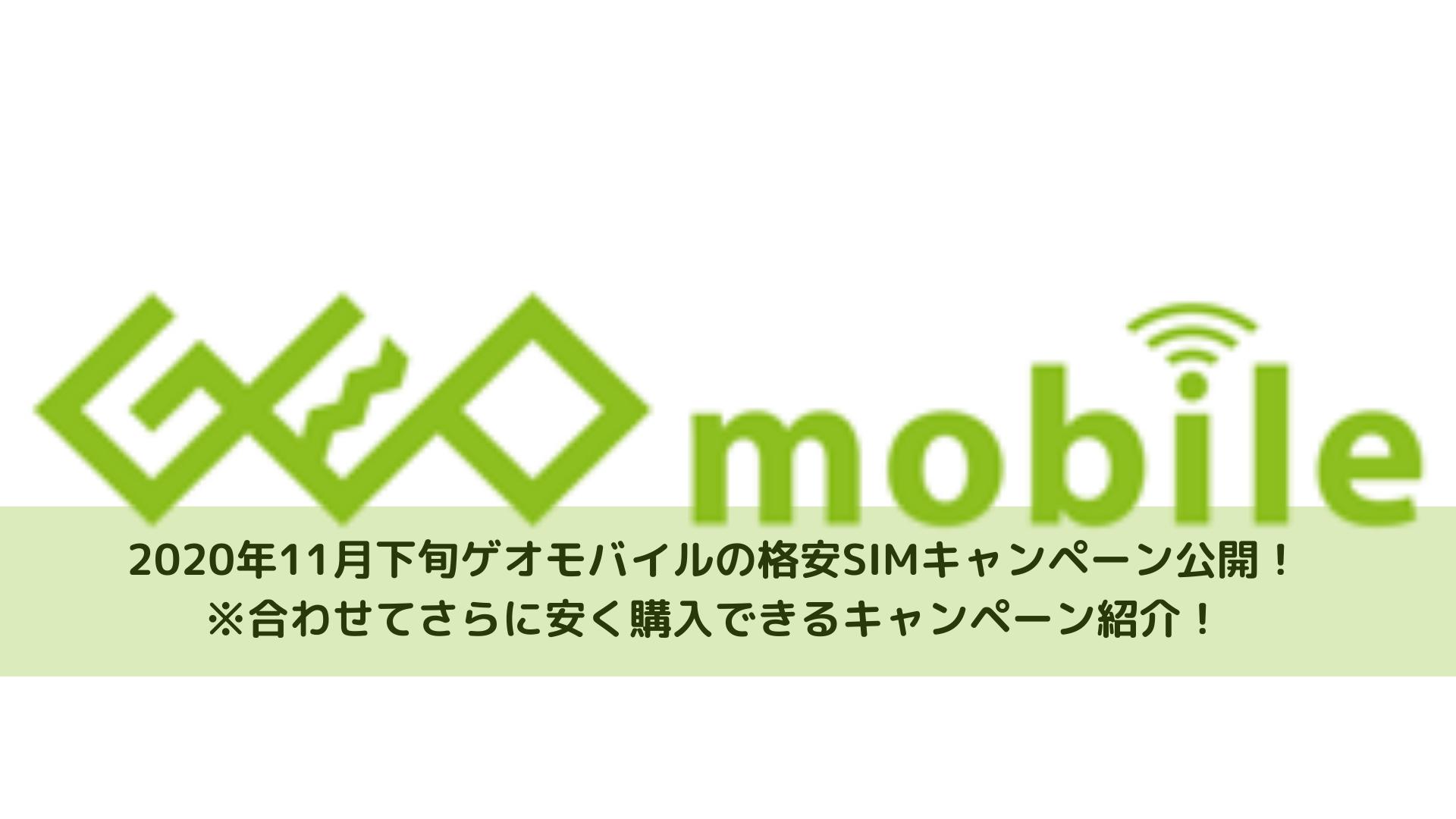2020年11月下旬ゲオモバイルの格安SIMキャンペーン公開!※合わせてさらに安く購入できるキャンペーン紹介!