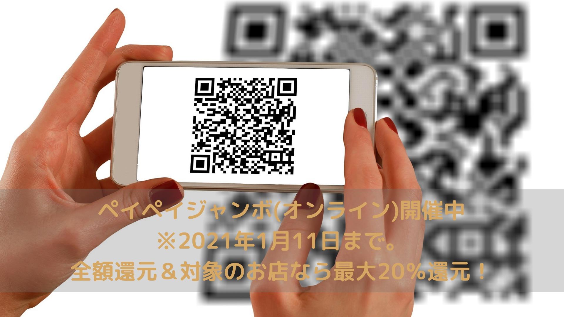 ペイペイジャンボ(オンライン)開催中※2021年1月11日まで。全額還元&対象のお店なら最大20%還元!