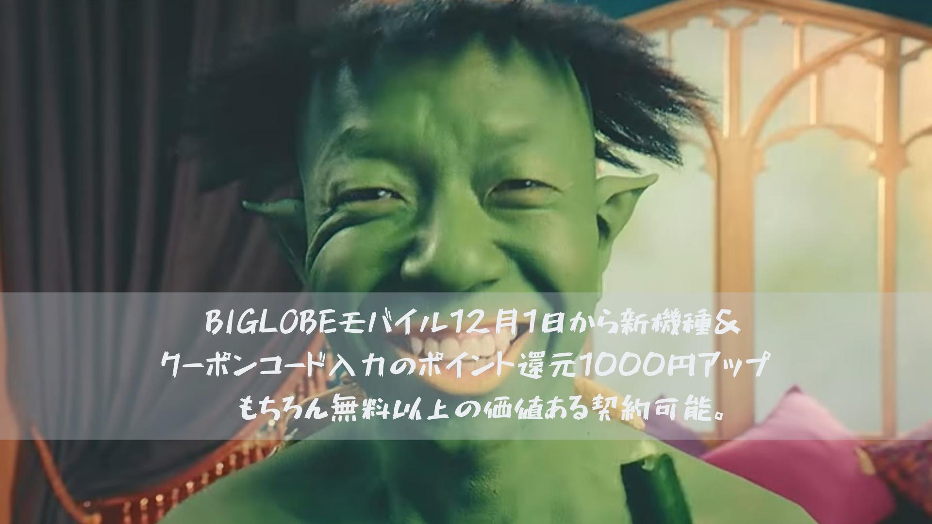 BIGLOBEモバイル12月1日から新機種&クーポンコード入力のポイント還元1000円アップ‼︎もちろん無料以上の価値ある契約できる。