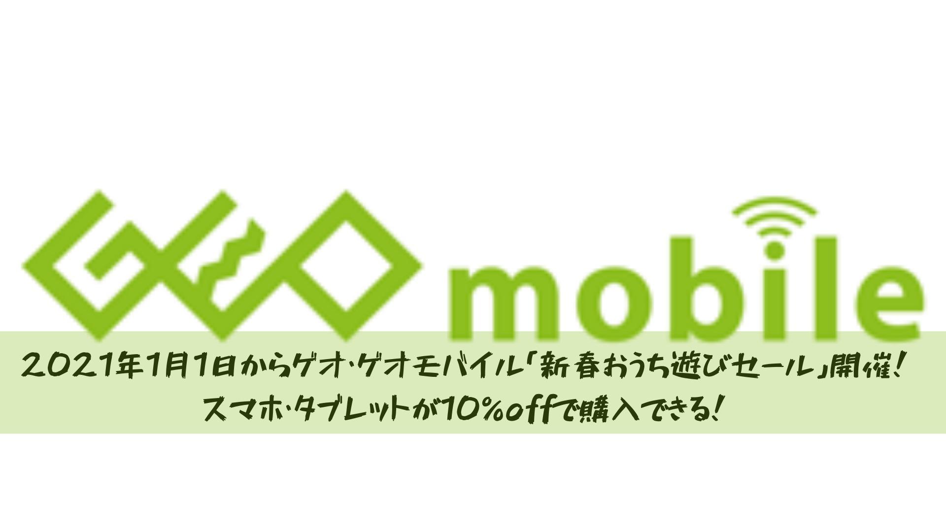 2021年1月1日からゲオ・ゲオモバイル「新春おうち遊びセール」開催!スマホ・タブレットが10%offで購入できる!