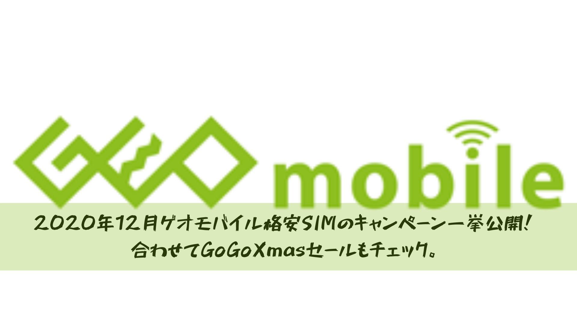 2020年12月ゲオモバイル格安SIMのキャンペーン一挙公開!合わせてGoGoXmasセールもチェック。