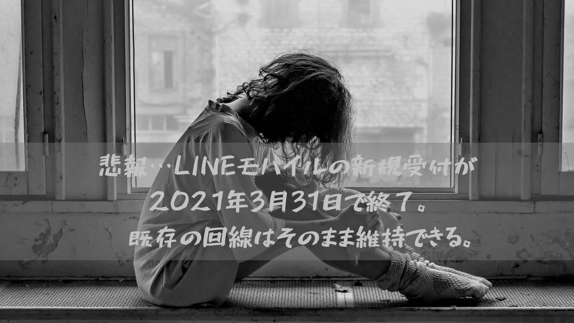 悲報…LINEモバイルの新規受付が2021年3月31日で終了。※既存の回線はそのまま維持できる。