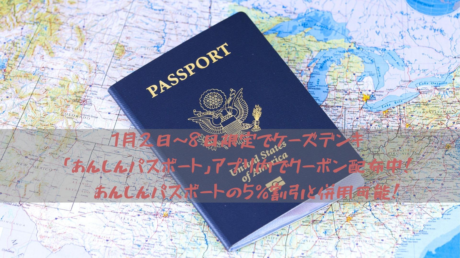 1月2日~8日限定でケーズデンキ「あんしんパスポート」アプリ内でクーポン配布中!※あんしんパスポートの5%割引と併用可能!