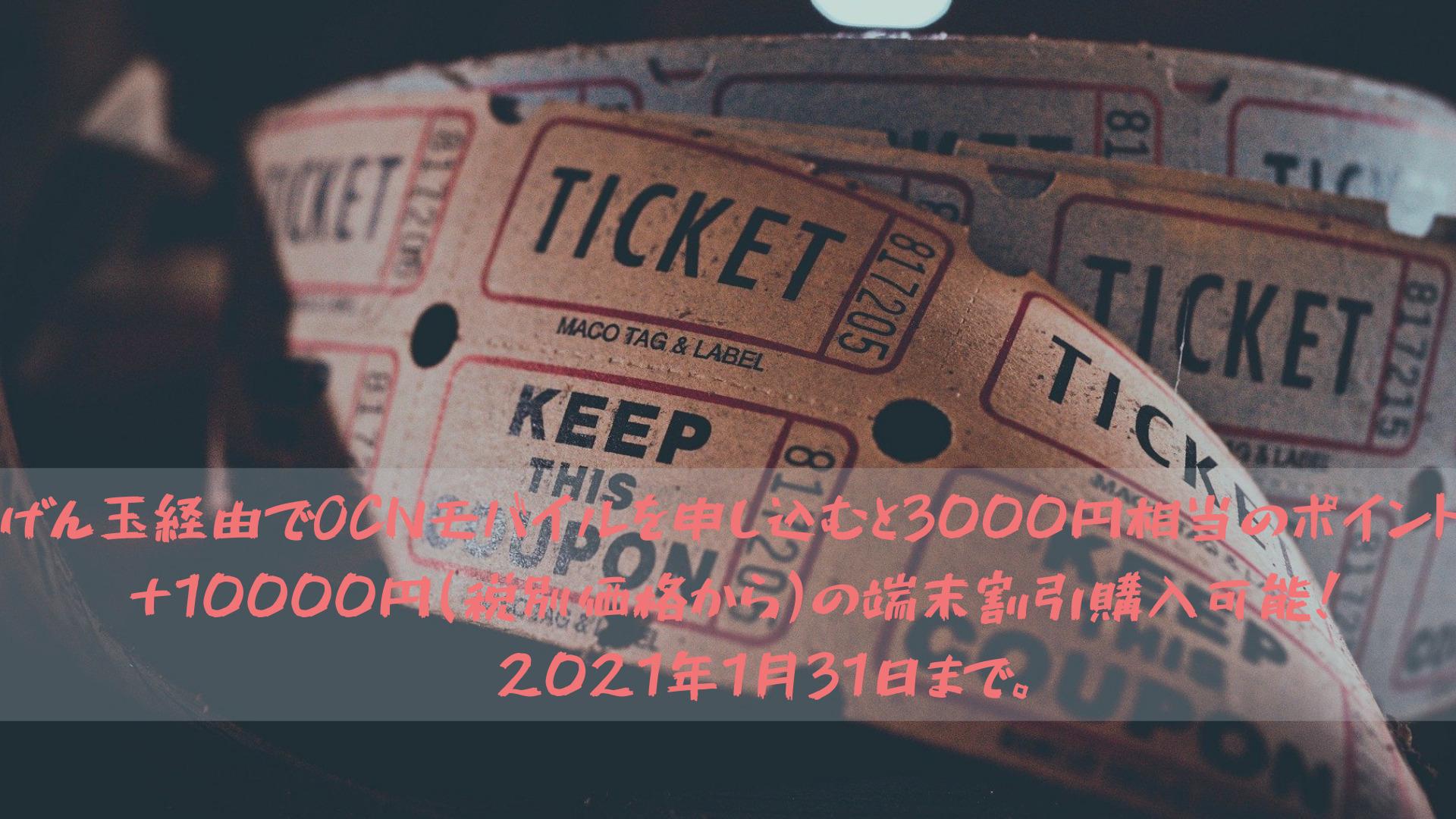 げん玉経由でOCNモバイルを申し込むと3000円相当のポイント+10000円(税別価格から)の端末割引購入可能!※2021年1月31日まで。