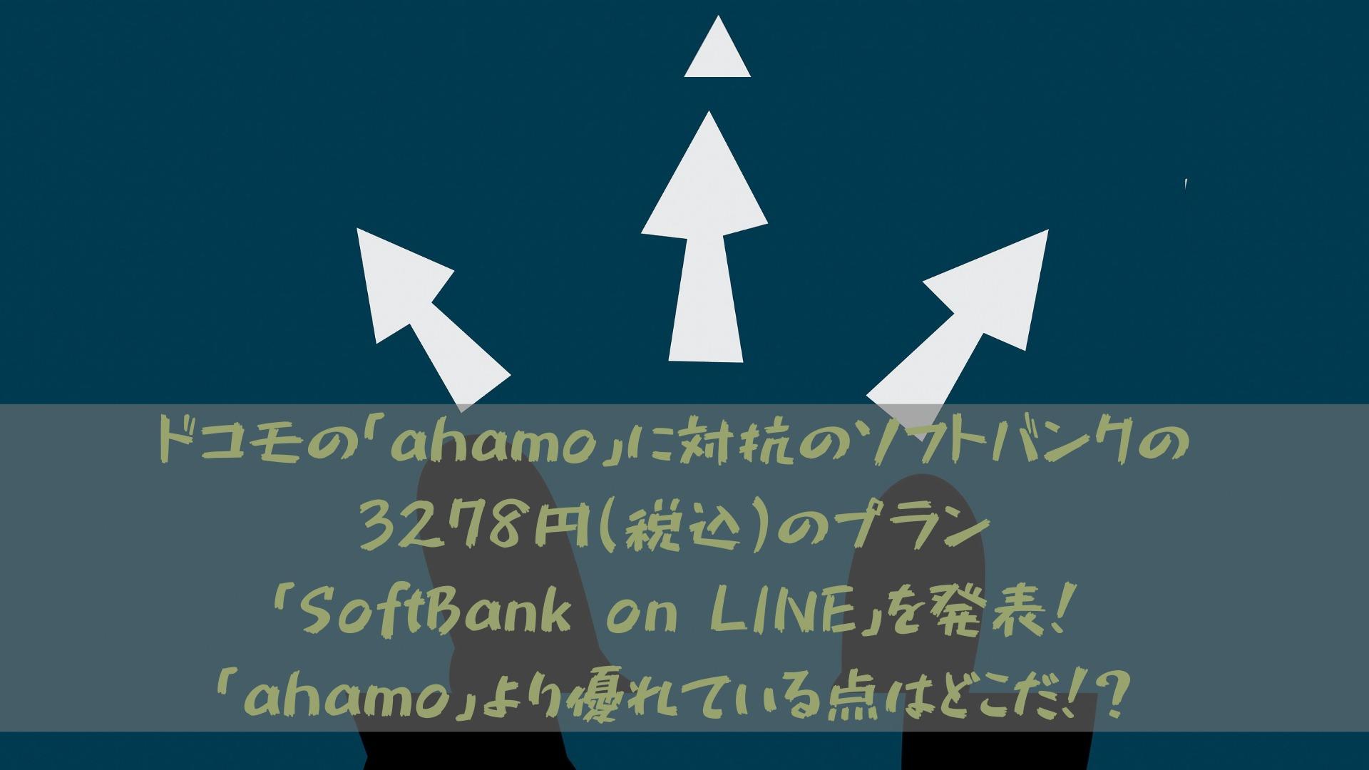 ドコモの「ahamo」に対抗のソフトバンクの3278円(税込)のプラン「SoftBank on LINE」を発表!「ahamo」より優れている点はどこだ!?